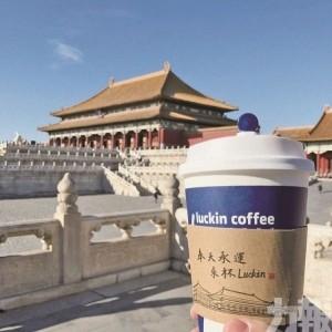 中國星巴克瑞幸咖啡 上市集八億