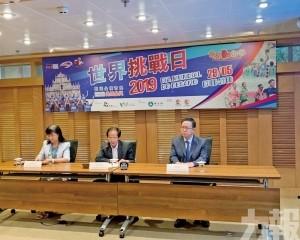 「2019世界挑戰日」29日舉行