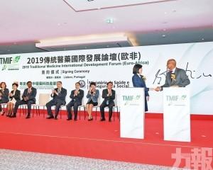 推動海外發展 促進多元合作