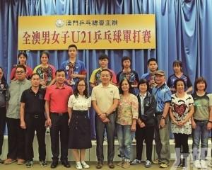 張子浚歐陽美絃U21乒乓賽稱霸