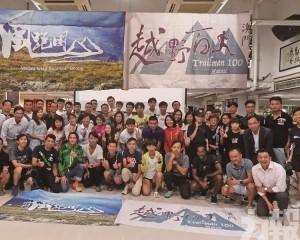 逾70人出席高海拔越野跑分享會