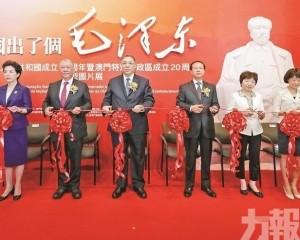 「中國出了個毛澤東」大型圖片展隆重開幕