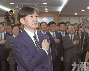 文在寅任命曹國為韓法務部長