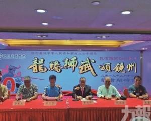 龍騰獅武頌鏡州周六塔石廣場舉行
