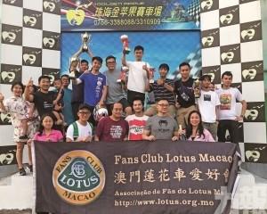 國慶蓮花盃小型賽車挑戰賽圓滿舉行