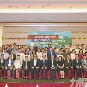 探討公共行政改革