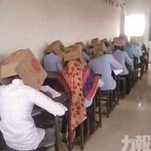 學生頭戴紙箱考試