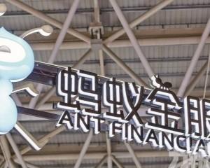 螞蟻金服擬78億投初創企業
