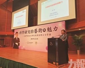 馬志毅:證明澳門有足夠研究平台