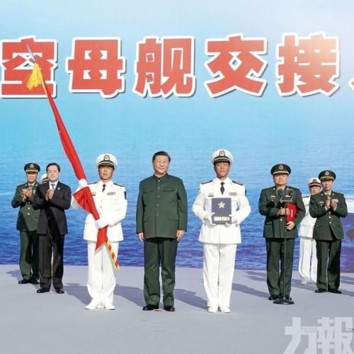 中國進入雙航母時代