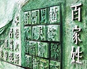 「陳」為廣東第一大姓