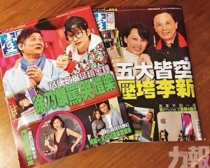 台壹週刊月底停刊
