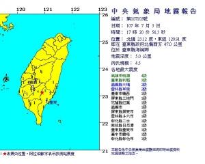 台灣台東縣發生4.5級地震