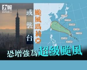 恐增強為超級颱風