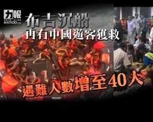 再有中國遊客獲救