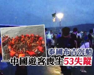 一中國遊客喪生53失蹤