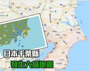 日本千葉縣發生六級地震