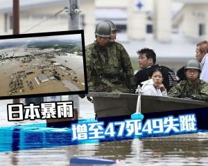 日本暴雨增至47死49失蹤