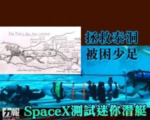 拯救泰洞被困少足 SpaceX測試迷你潛艇