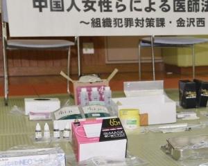 四中國女子日本被捕
