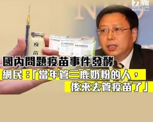 網民:「當年管三鹿奶粉的人,後來去管疫苗了」