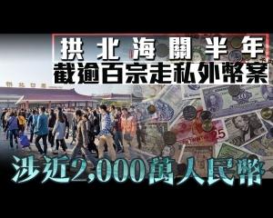 涉近2,000萬人民幣