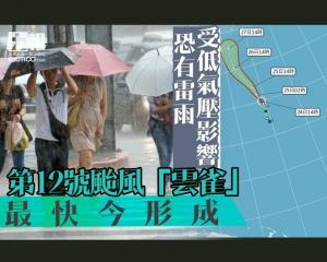 第12號颱風「雲雀」最快今形成