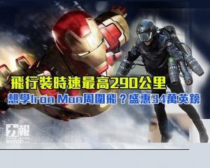 想學Iron Man周圍飛?盛惠34萬英鎊