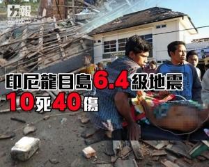 有片!印尼龍目島6.4級地震 10死40傷