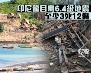 印尼龍目島6.4級地震 至少3死12傷