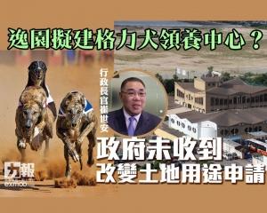 崔世安:政府未收到改變土地用途申請