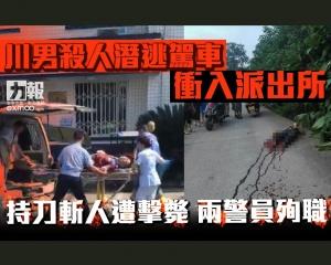 持刀斬人遭擊斃 兩警員殉職