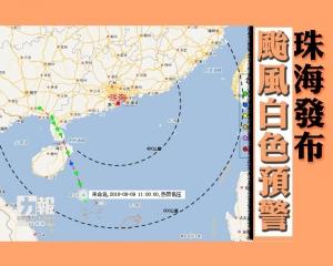 珠海發布颱風白色預警