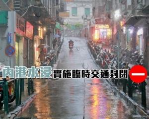 內港水浸實施臨時交通封閉