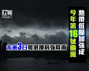 未來3日粵港澳料強降雨