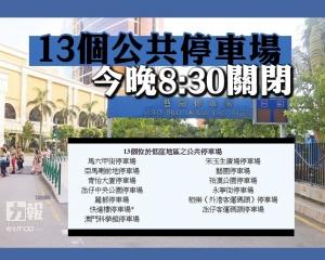 【7點半8號波】13個公共停車場8時半關閉
