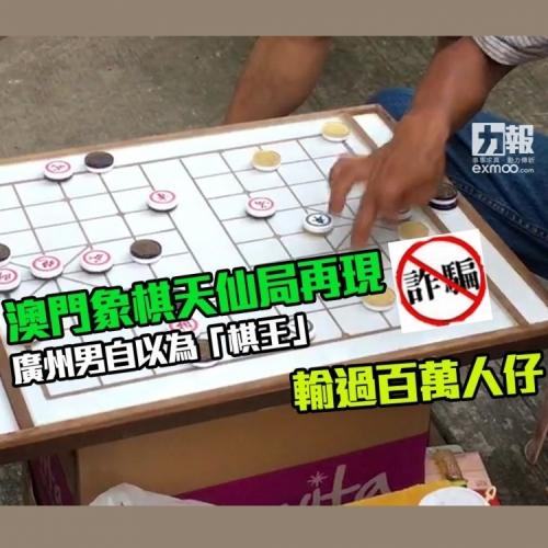 廣州男自以為「棋王」輸過百萬人仔