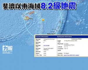 斐濟以東海域8.2級地震