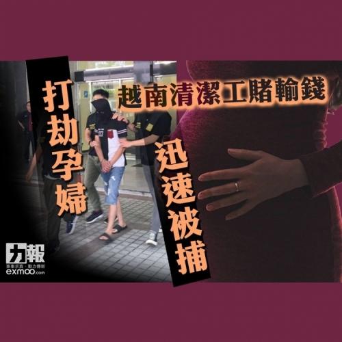 越南清潔工賭輸錢打劫孕婦迅速被捕