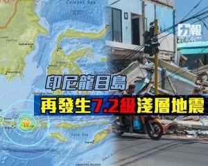 印尼龍目島再發生7.2級淺層地震