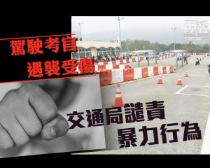 交通局譴責暴力行為