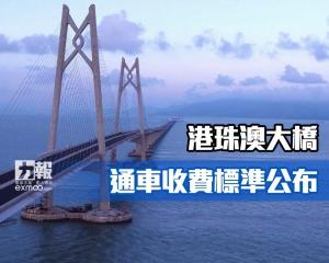 港珠澳大橋通車收費標準公布