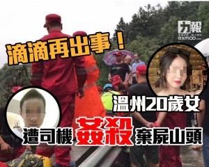 溫州20歲女遭司機姦殺棄屍山頭