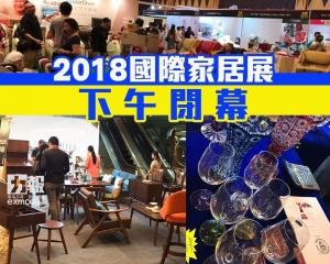 國際家居展2018下午閉幕