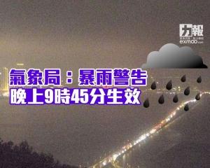 氣象局:暴雨警告晚上9時45分生效