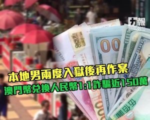 澳門幣兌換人民幣1:1詐騙近150萬