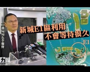 李燦烽:新城E1區利用不會等待很久