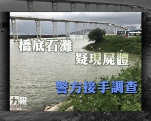 橋底石灘疑現屍體 警方接手調查