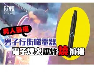 電子煙突爆炸燒褲襠