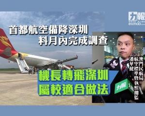 民航局:機長轉飛深圳屬較適合做法